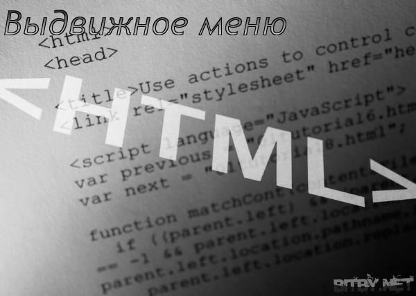 vidvig-menu, выдвижное меню, выдвижное меню с помощью html