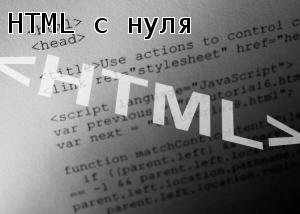 html-s-nulya1