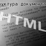 html-structura-doc