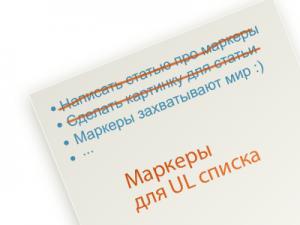 Маркер для UL списка