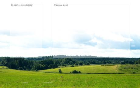 Масштабируемая картинка на фоне сайта или резиновый фон