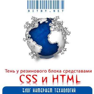 css_html_block