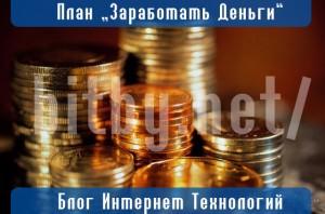 Статьи, про идеи которые помогут заработать денеги