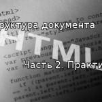 structura-documenta-praktika