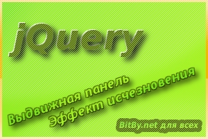 jQuery эффекты на примерах