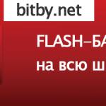 Резиновый flash-баннер на всю ширину