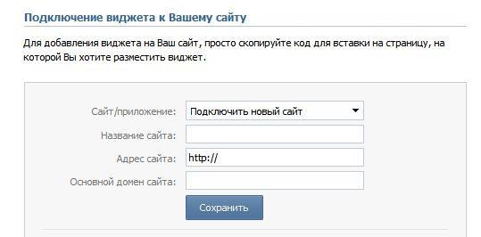 Подключаем сайт к социальной сети ВКонтакте