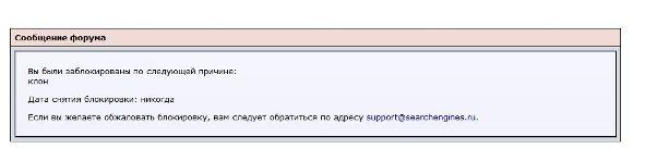 Заблокировали на форуме Searchengines.ru
