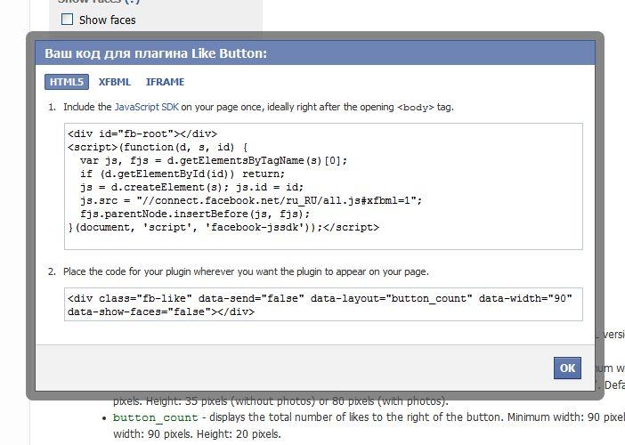 Код кнопки facebook для сайта