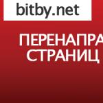 Редирект-адресов-страниц-сайта