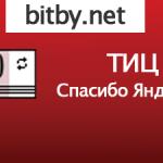 Блог-получил-ТИЦ-100