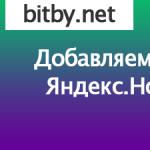 Добавляем-сайт-в-Яндекс-Новости