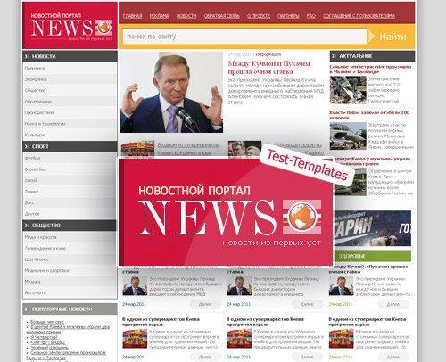 Продвижение крупного новостного портала