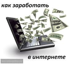Халявный заработок в интернете
