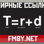 """Бесплатные ссылки с """"жирных"""" сайтов"""