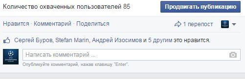 Охват в Фейсбуке