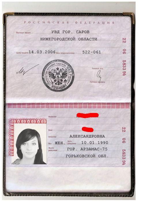 Фейковый паспорт для Фейсбук
