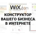 wix-obzor