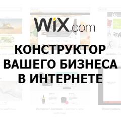Wix.com – конструктор Вашего бизнеса в интернете