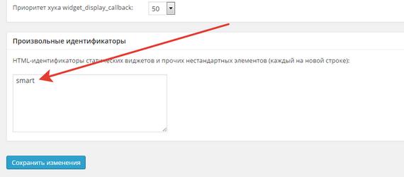 Указываем ID блока, который необходимо чтобы скользил по странице