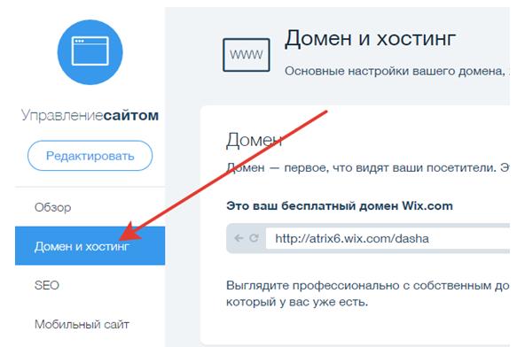 SEO настройки для сайта на Wix.com