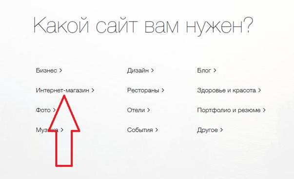 Создать сайт в Wix.com