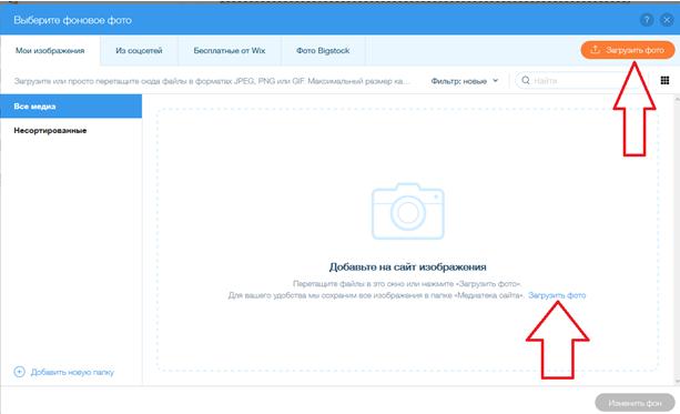 Изменение фон сайта в Wix.com