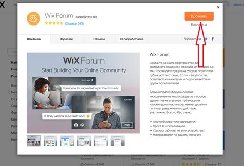 Шаг 1 в Wix App Market