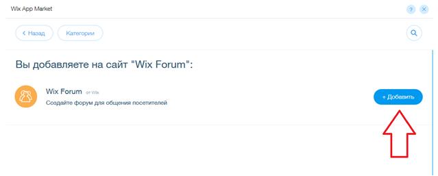 Шаг 2 - Добавление приложения Wix App Market