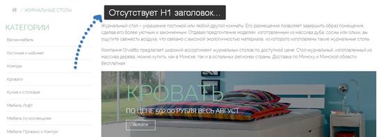 Иногда в веб-дизайне отсутствуют важные для SEO заголовки H1-H6