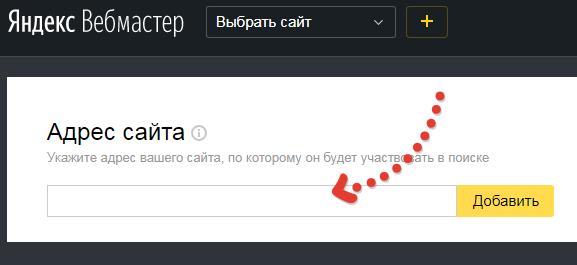 Добавление сайта в Яндекс.Вебмастер
