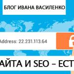 IP-адрес сайта и SEO – есть ли связь?