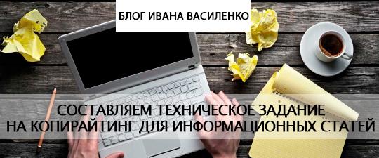 Составляем техническое задание на копирайтинг для информационных статей