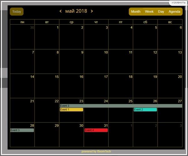Бум-Календарь в Wix