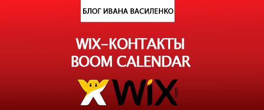 Как эффективно взаимодействовать с вашей аудиторией?  Wix-контакты и Boom Calendar - отличное начало