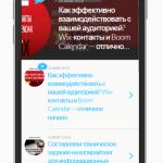 Мобильная/адаптивная версия сайта на Wordpress, установка счетчика