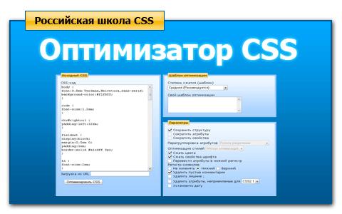 Оптимизатор CSS от - Российской школы CSS