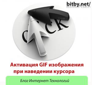 Активация gif при наведении курсором