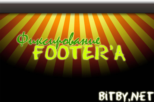 homepage_footer
