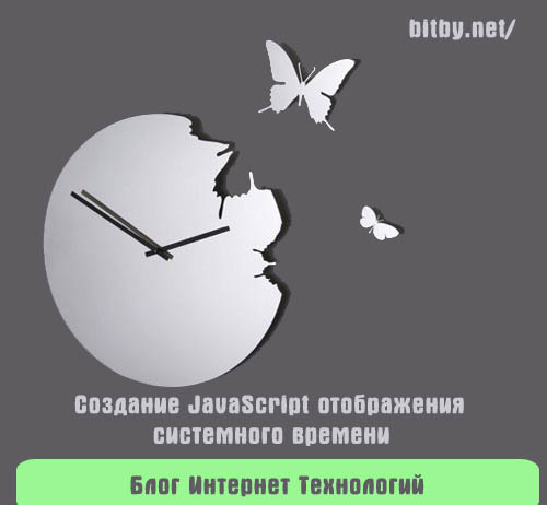javascript_clock_bitbynet