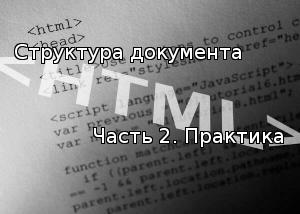 Структура документа. Часть 2. Практика