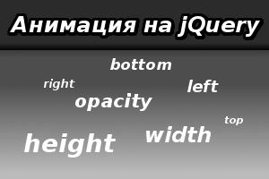 Анимация на jQuery