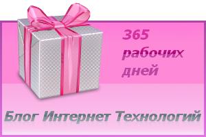 День рождения 'Блог Интернет Технологий'