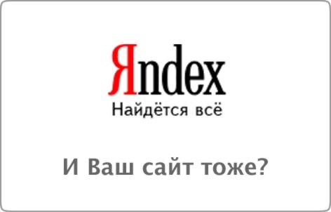 Яндекс Снежинск