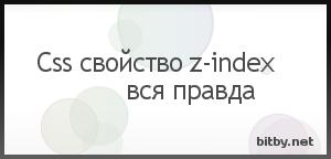 css свойство z-index