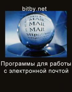 Программы для работы с электронной почтой