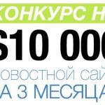 """Конкурс """"Новостной сайт за 3 месяца"""""""