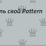 Создаем pattern для сайта