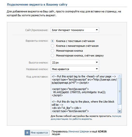 """Кнопка """"Мне нравится"""" ВКонтакте для сайта"""