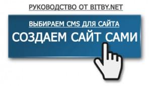 """Какой """"движок"""" (CMS) выбрать для сайта"""